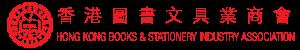 香港圖書文具業商會
